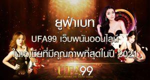 ยูฟ่าเบท UFA99